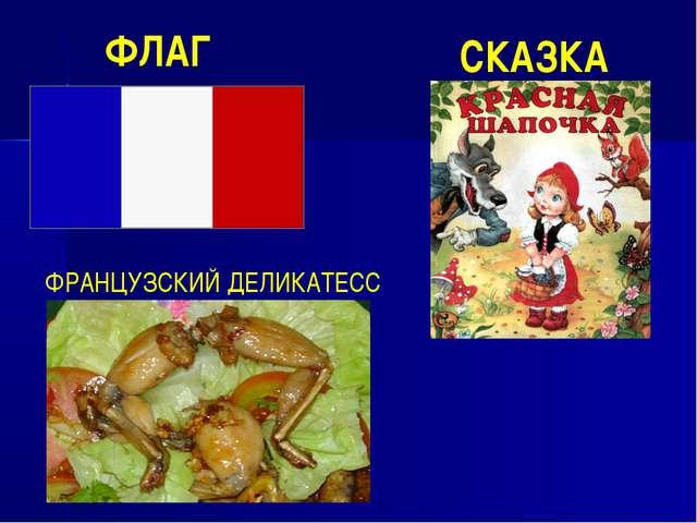 ФЛАГ СКАЗКА ФРАНЦУЗСКИЙ ДЕЛИКАТЕСС