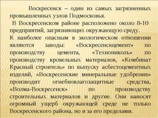 Воскресенск – один из самых загрязненных промышленных узлов Подмосковья. В В