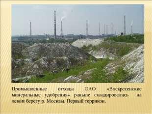 Промышленные отходы ОАО «Воскресенские минеральные удобрения» раньше складиро