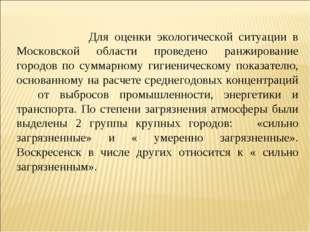 Для оценки экологической ситуации в Московской области проведено ранжировани