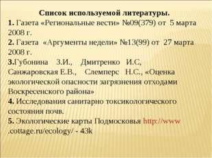 Список используемой литературы. 1. Газета «Региональные вести» №09(379) от 5