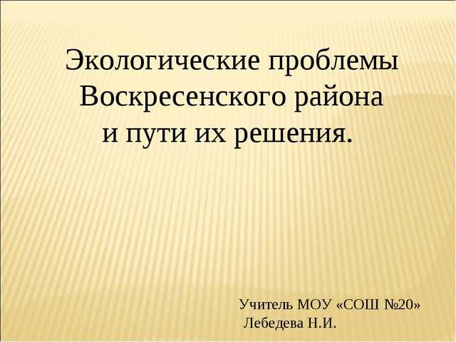 Экологические проблемы Воскресенского района и пути их решения. Учитель МОУ...