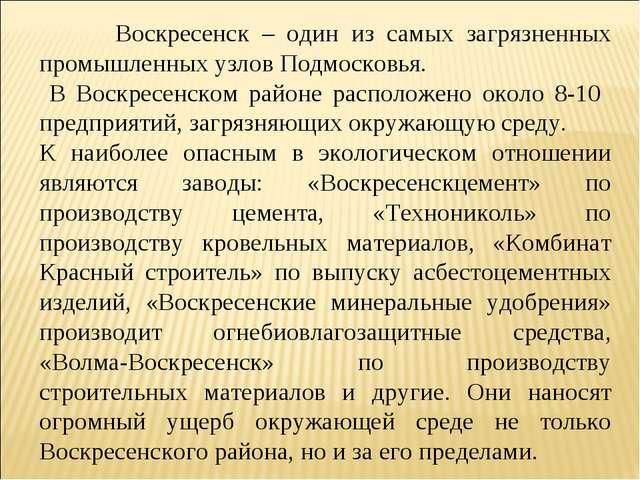 Воскресенск – один из самых загрязненных промышленных узлов Подмосковья. В В...