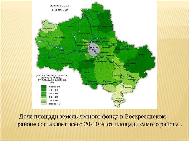 Доля площади земель лесного фонда в Воскресенском районе составляет всего 20...