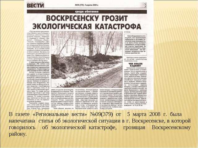 В газете «Региональные вести» №09(379) от 5 марта 2008 г. была напечатана ста...