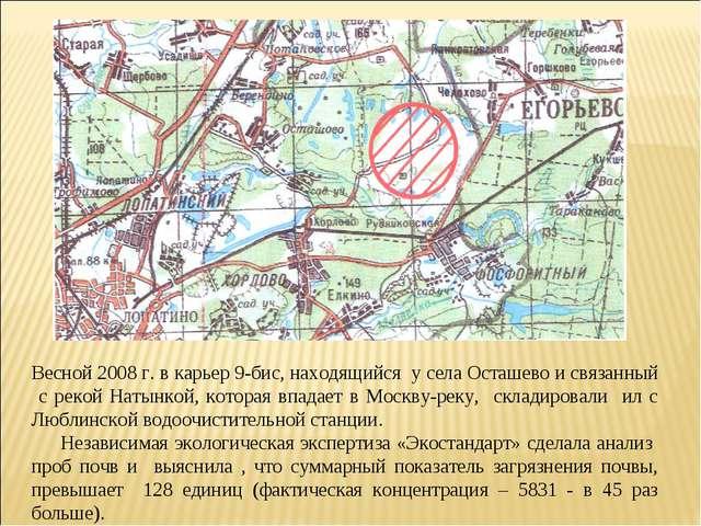 Весной 2008 г. в карьер 9-бис, находящийся у села Осташево и связанный с реко...