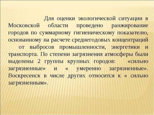 Для оценки экологической ситуации в Московской области проведено ранжировани...