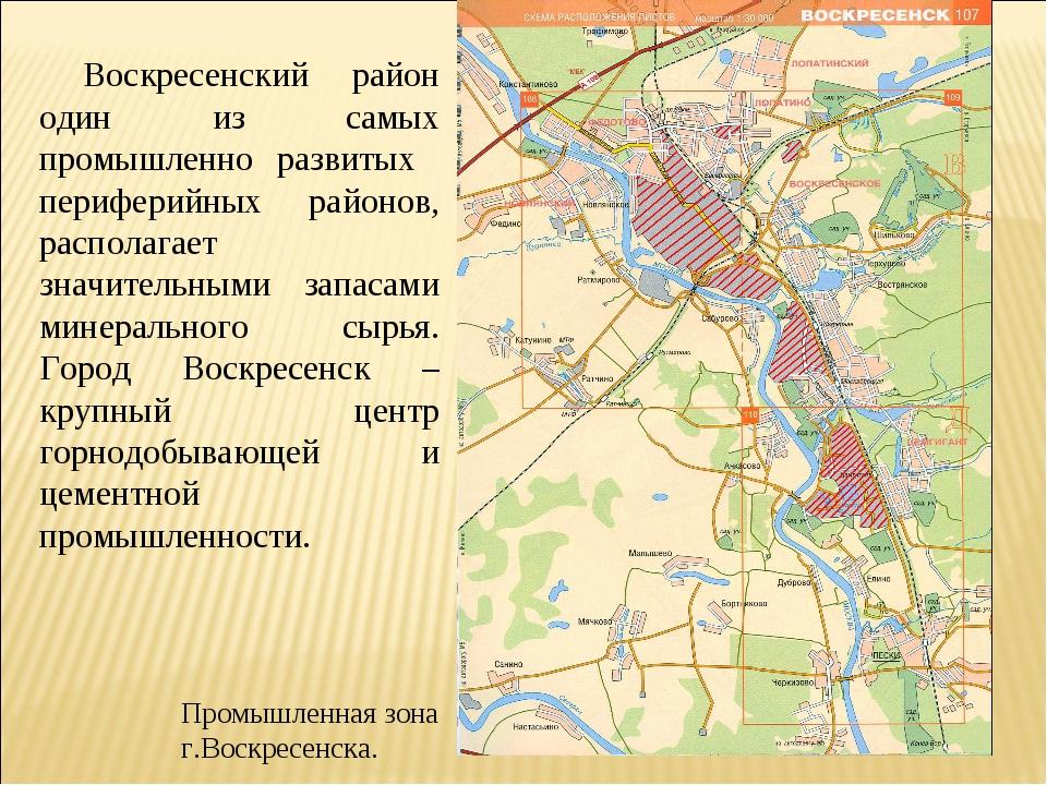 Воскресенский район один из самых промышленно развитых периферийных районов,...