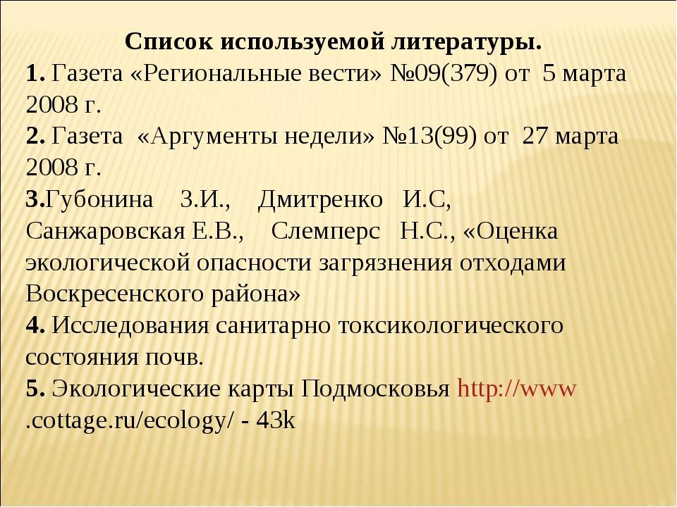 Список используемой литературы. 1. Газета «Региональные вести» №09(379) от 5...
