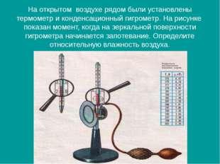 На открытом воздухе рядом были установлены термометр и конденсационный гигром
