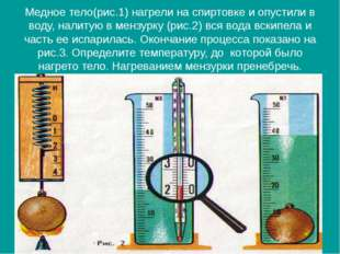 Медное тело(рис.1) нагрели на спиртовке и опустили в воду, налитую в мензурку
