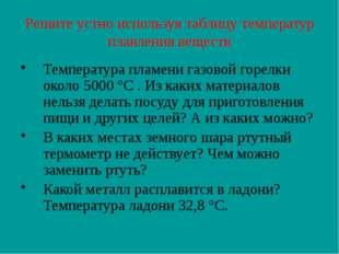 Решите устно используя таблицу температур плавления веществ Температура плам