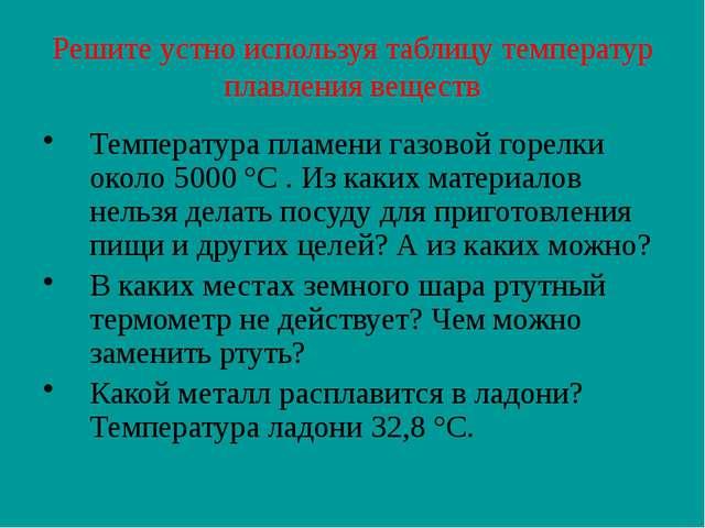 Решите устно используя таблицу температур плавления веществ Температура плам...