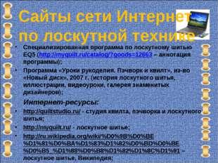 Сайты сети Интернет по лоскутной технике Специализированная программа по лоск