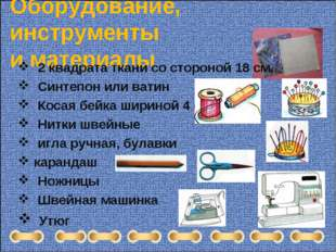 Оборудование, инструменты и материалы 2 квадрата ткани со стороной 18 см. Син