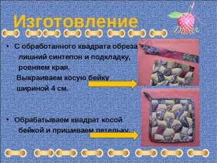 Изготовление С обработанного квадрата обрезаем лишний синтепон и подкладку, р
