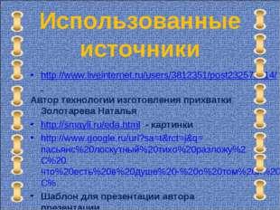 Использованные источники http://www.liveinternet.ru/users/3812351/post2325781