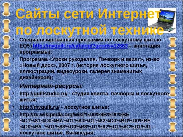 Сайты сети Интернет по лоскутной технике Специализированная программа по лоск...