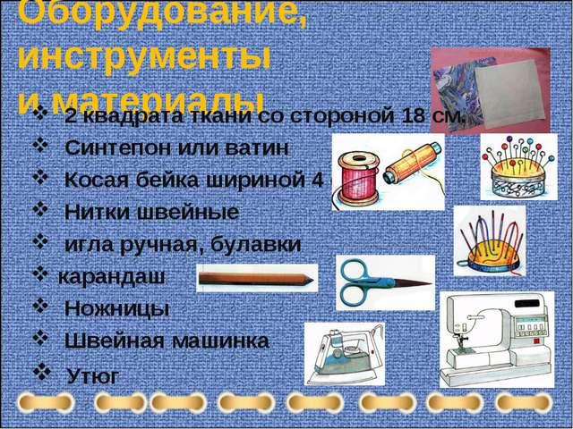Оборудование, инструменты и материалы 2 квадрата ткани со стороной 18 см. Син...