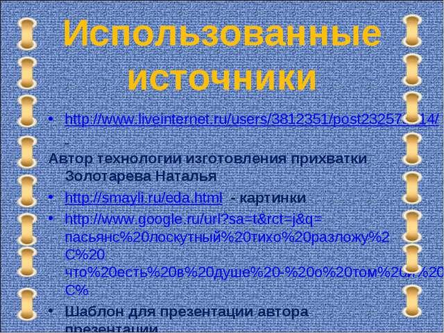 Использованные источники http://www.liveinternet.ru/users/3812351/post2325781...