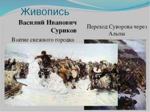 Живопись Василий Иванович Суриков Взятие снежного городка Переход Суворова че