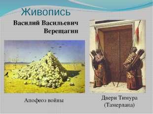 Живопись Василий Васильевич Верещагин Апофеоз войны Двери Тимура (Тамерлана)