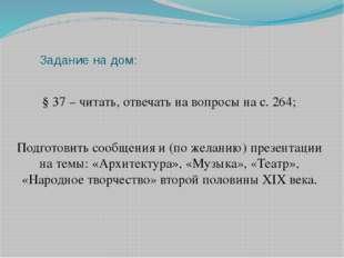 Задание на дом: § 37 – читать, отвечать на вопросы на с. 264; Подготовить соо