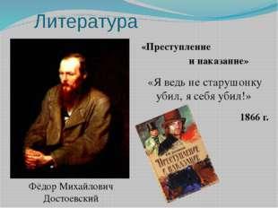 Литература Фёдор Михайлович Достоевский «Преступление и наказание» «Я ведь не