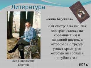 Литература Лев Николаевич Толстой «Анна Каренина» «Он смотрел на неё, как смо
