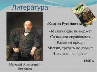Николай Алексеевич Некрасов «Кому на Руси жить хорошо» «Мужик беды не меряет,