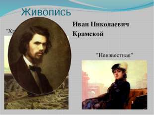 """Живопись """"Христос в пустыне"""" """"Неизвестная"""" Иван Николаевич Крамской"""