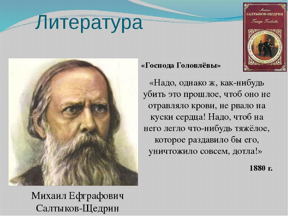 Литература «Господа Головлёвы» «Надо, однако ж, как-нибудь убить это прошлое,...