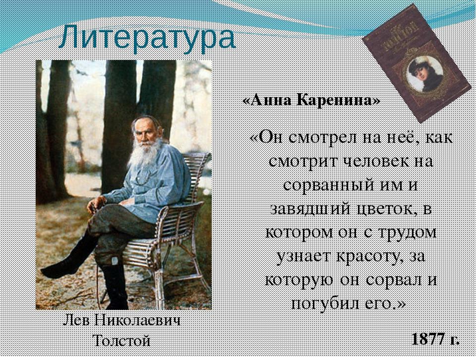 Литература Лев Николаевич Толстой «Анна Каренина» «Он смотрел на неё, как смо...