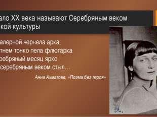 Начало XX века называют Серебряным веком русской культуры На Галерной чернела