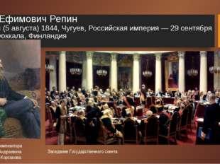 Илья Ефимович Репин 24 июля (5 августа) 1844, Чугуев, Российская империя — 29