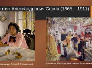 Валентин Александрович Серов (1865 – 1911) Коронация. Миропомазание Николая I