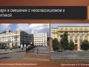Модерн в смешении с неоклассицизмом и эклектикой Метрополь (гостиница, Москва