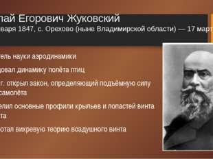 Николай Егорович Жуковский 5 [17] января 1847, с. Орехово (ныне Владимирской