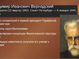Владимир Иванович Вернадский 28 февраля (12 марта) 1863, Санкт-Петербург — 6