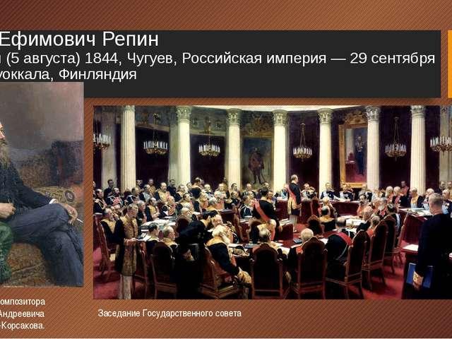 Илья Ефимович Репин 24 июля (5 августа) 1844, Чугуев, Российская империя — 29...