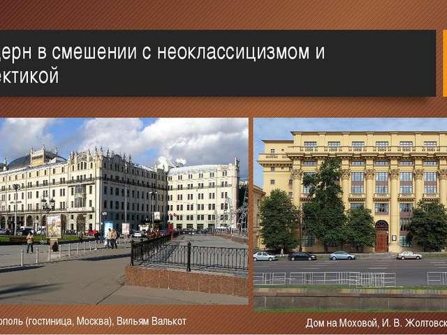 Модерн в смешении с неоклассицизмом и эклектикой Метрополь (гостиница, Москва...