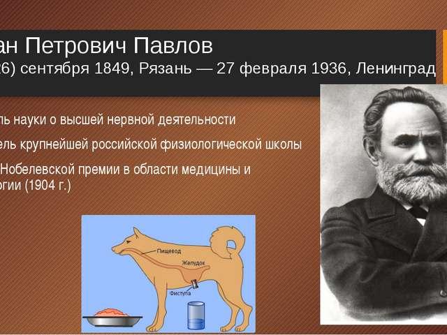Иван Петрович Павлов 14 (26) сентября 1849, Рязань — 27 февраля 1936, Ленингр...