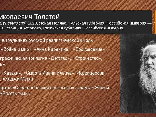 Лев Николаевич Толстой (28 августа (9 сентября) 1828, Ясная Поляна, Тульская...