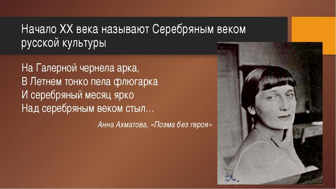 Начало XX века называют Серебряным веком русской культуры На Галерной чернела...