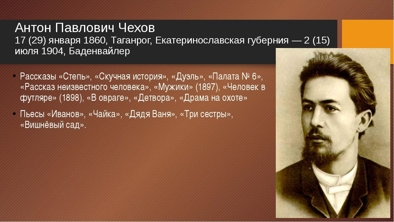 Антон Павлович Чехов 17 (29) января 1860, Таганрог, Екатеринославская губерни...