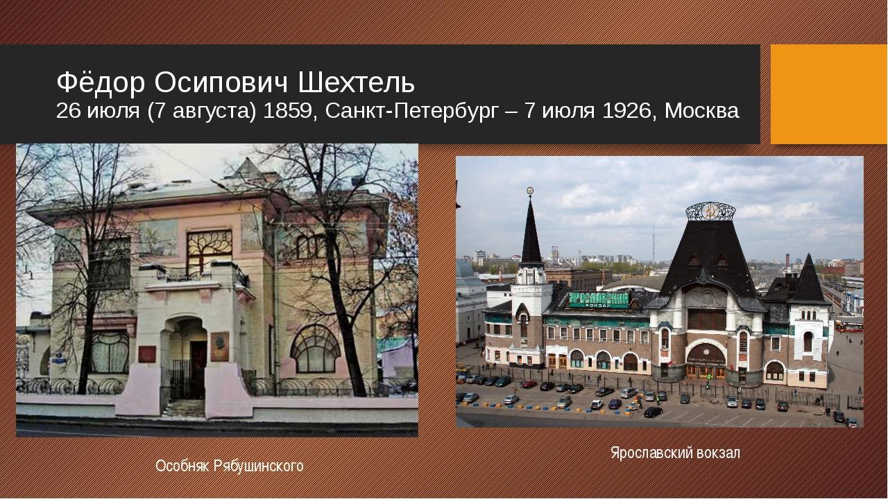 Фёдор Осипович Шехтель 26 июля (7 августа) 1859, Санкт-Петербург – 7 июля 192...