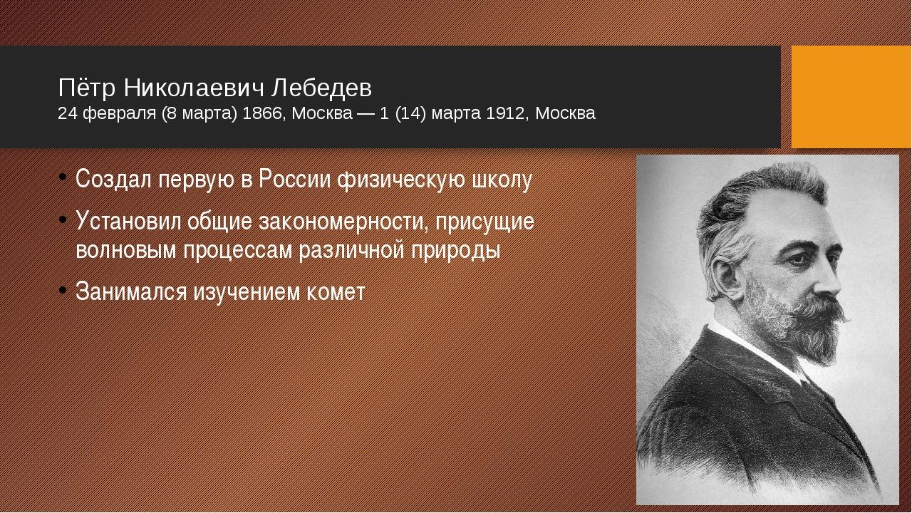 Пётр Николаевич Лебедев 24 февраля (8 марта) 1866, Москва — 1 (14) марта 1912...