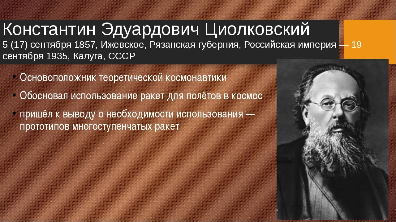 Константин Эдуардович Циолковский 5 (17) сентября 1857, Ижевское, Рязанская г...
