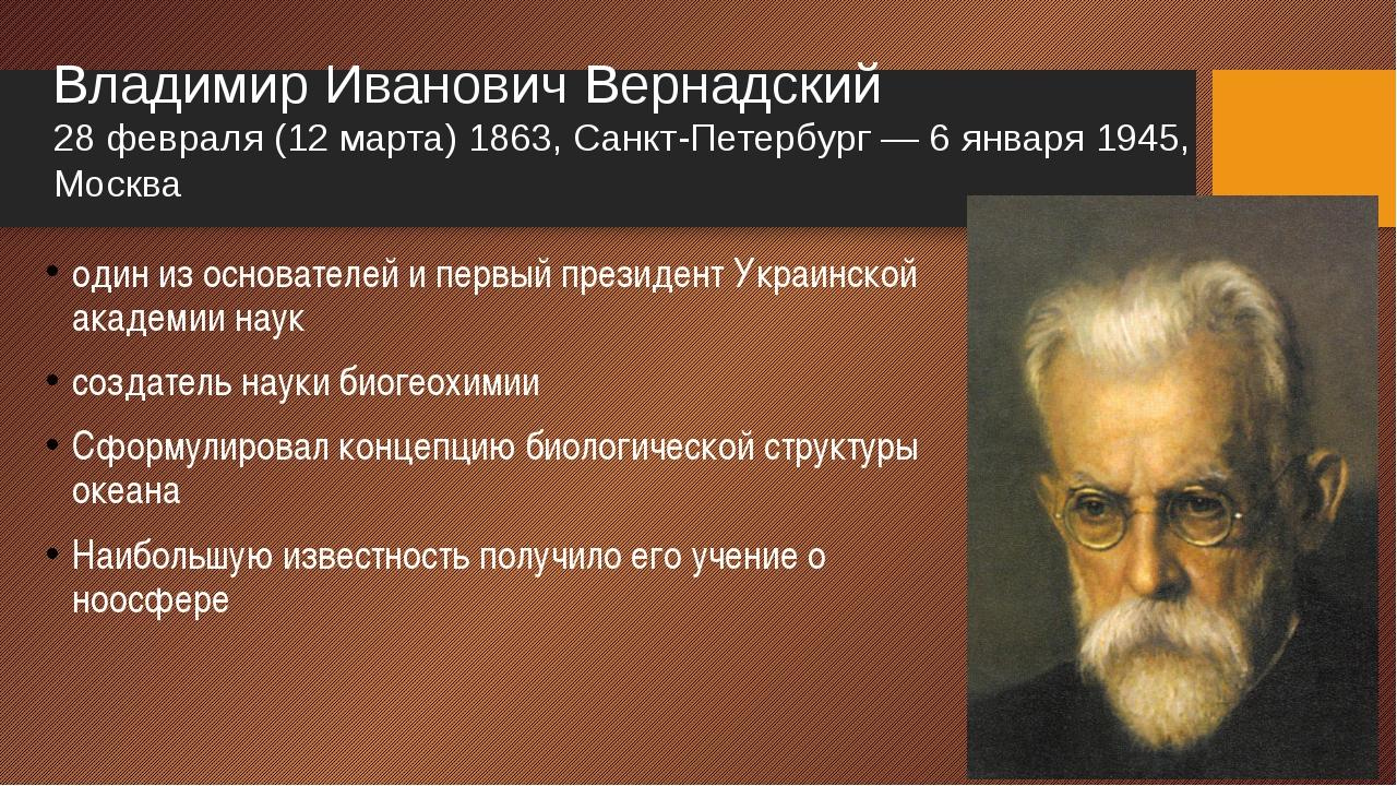 Владимир Иванович Вернадский 28 февраля (12 марта) 1863, Санкт-Петербург — 6...