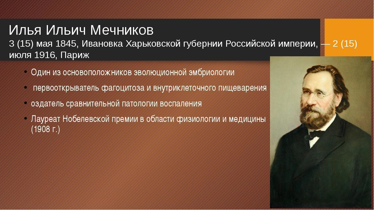 Илья Ильич Мечников 3 (15) мая 1845, Ивановка Харьковской губернии Российской...